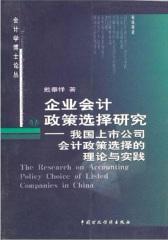 企业会计政策选择研究(仅适用PC阅读)