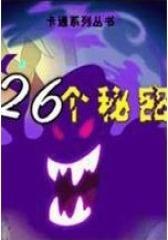 26个秘密(影视)