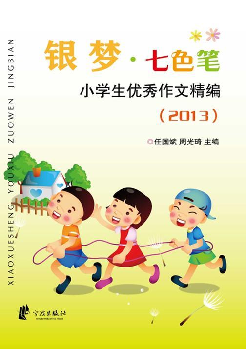 银梦·七色笔:小学生优秀作文精编:2013