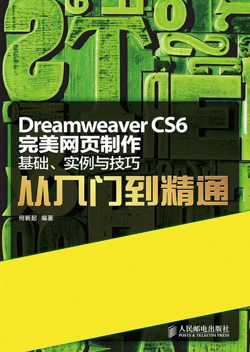 Dreamweaver CS6完美网页制作——基础、实例与技巧从入门到精通