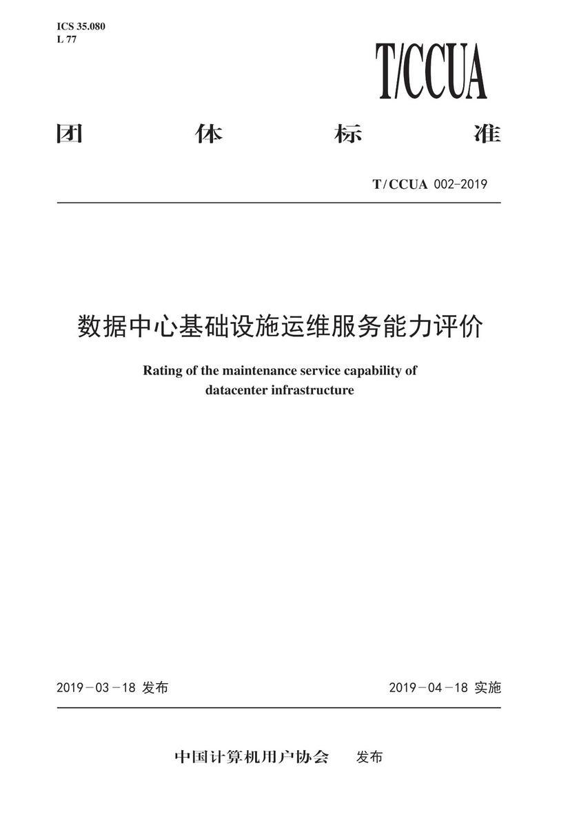 T/CCUA 002-2019 数据中心基础设施运维服务能力评价