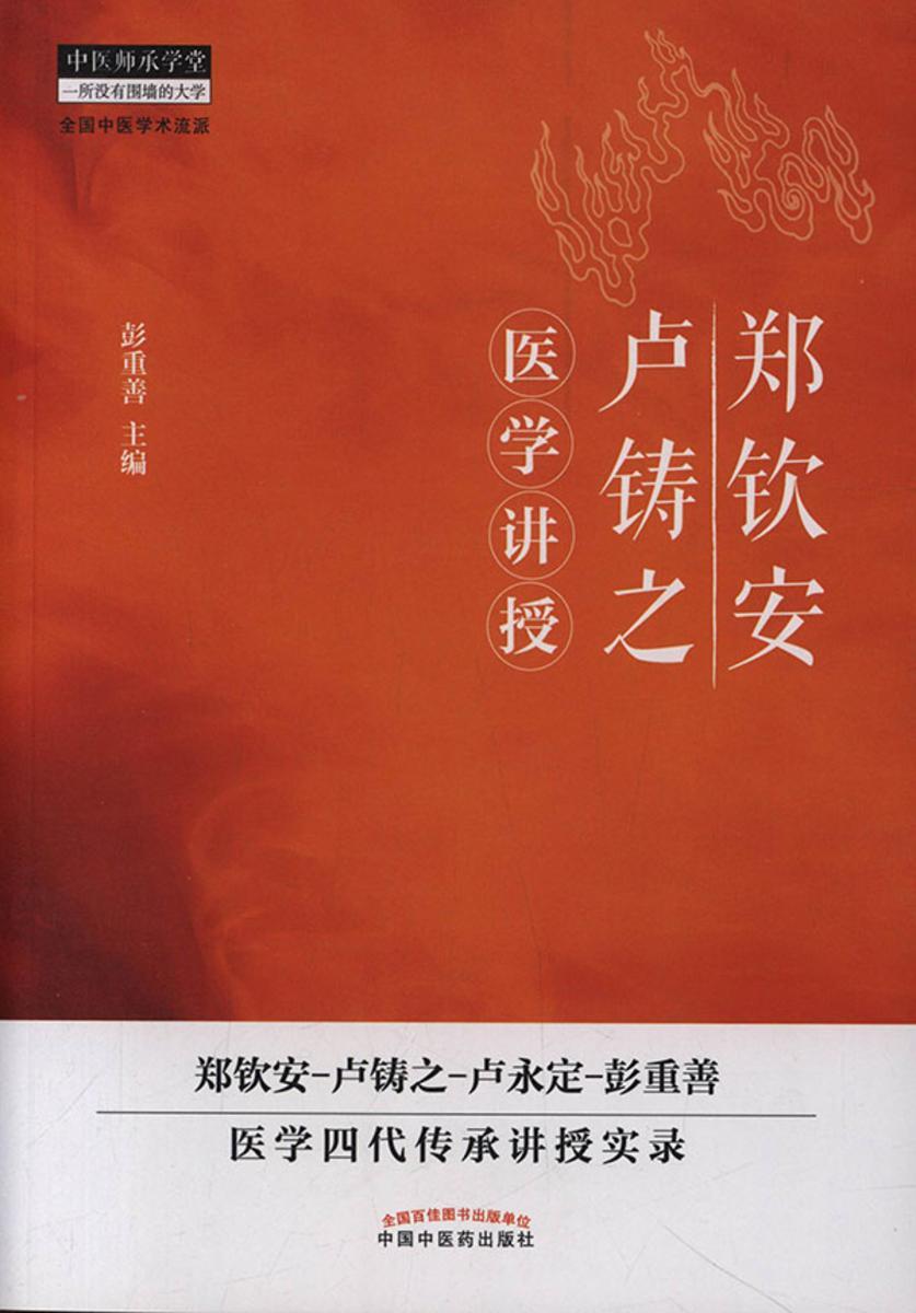 郑钦安卢铸之医学讲授