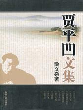 贾平凹文集(第15卷)