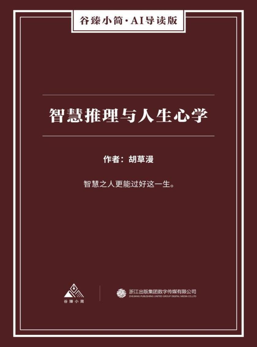 智慧推理与人生心学(谷臻小简·AI导读版)