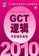 2010硕士学位研究生入学资格考试GCT逻辑考前辅导教程(仅适用PC阅读)
