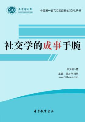 [3D电子书]圣才学习网·社交学的成事手腕(仅适用PC阅读)