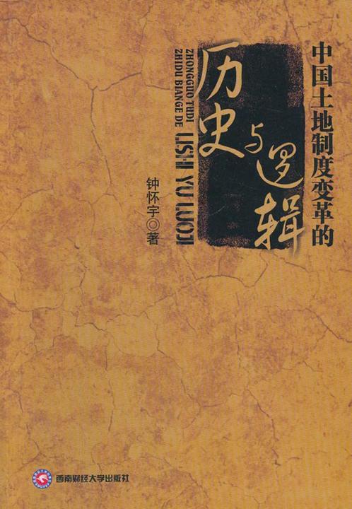 中国土地制度变革的历史与逻辑