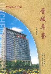 晋城年鉴. 2009-2010(仅适用PC阅读)