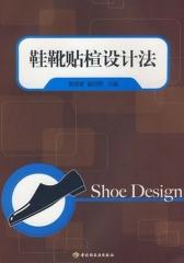 鞋靴贴楦设计法(仅适用PC阅读)