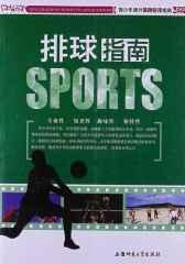 青少年课外体育竞技指南:排球指南
