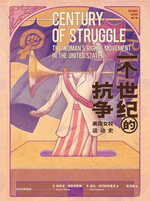 一个世纪的抗争:美国女权运动史(增订版)