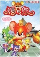 福5鼠(影视)