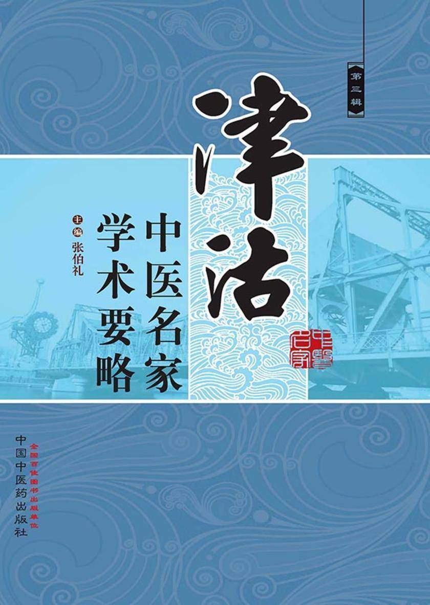津沽中医名家学术要略(第三辑)