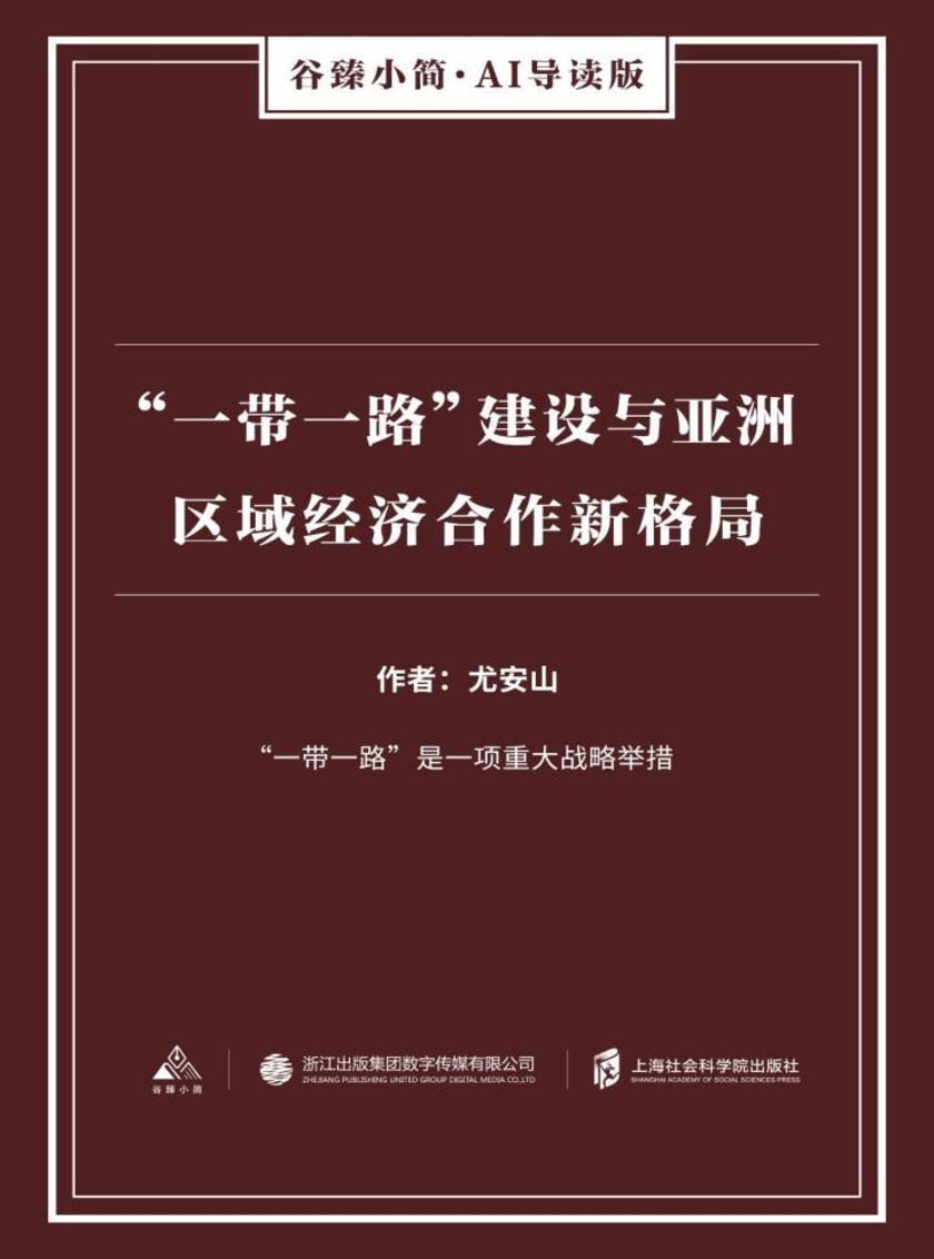 """""""一带一路""""建设与亚洲区域经济合作新格局(谷臻小简·AI导读版)"""