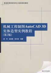 机械工程制图AutoCAD 3D实体造型实例教程(第2版)(仅适用PC阅读)