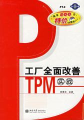工厂全面改善——TPM实战(仅适用PC阅读)