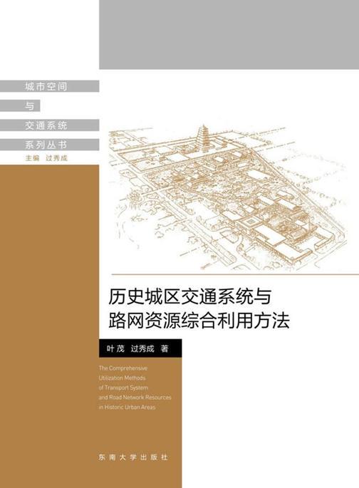 历史城区交通系统与路网资源综合利用方法