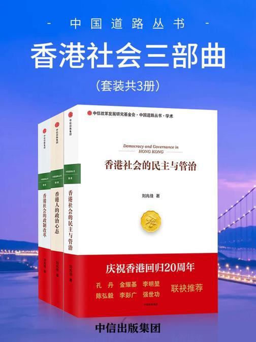 中国道路丛书:香港社会三部曲(套装共3册)