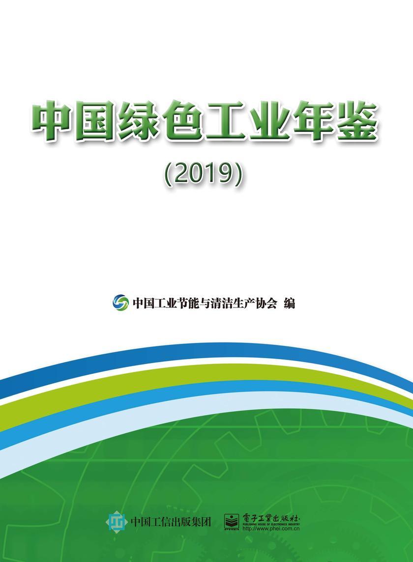 中国绿色工业年鉴(2019)