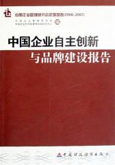中国企业自主创新与品牌建设报告(仅适用PC阅读)
