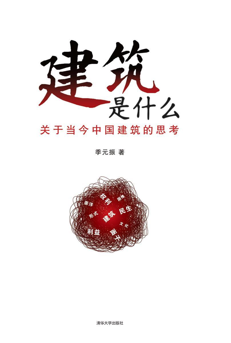 建筑是什么:关于当今中国建筑的思考