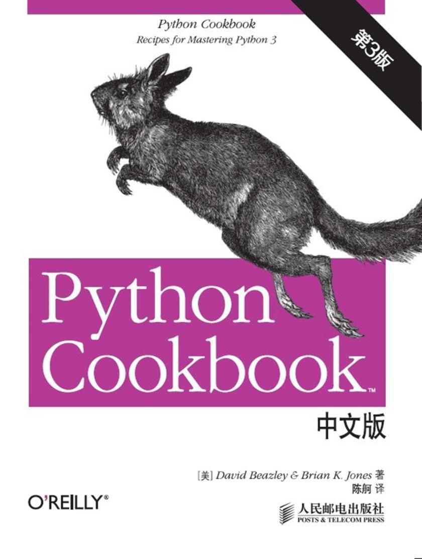 Python Cookbook(第3版)中文版