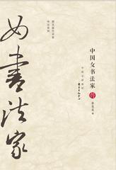 中国女书法家传