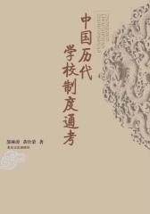 中国历代学校制度通考
