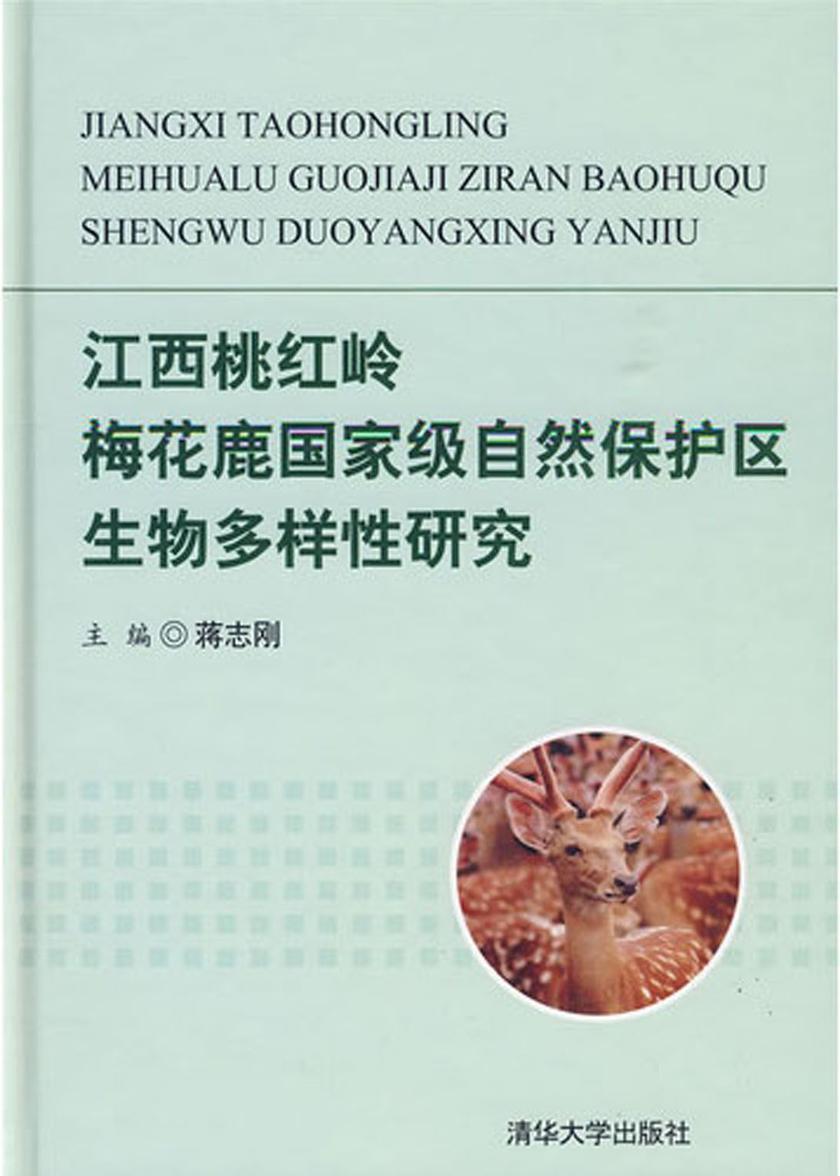 江西桃红岭梅花鹿   自然保护区生物多样性研究(仅适用PC阅读)
