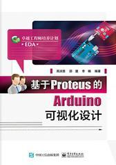 基于Proteus的Arduino可视化设计