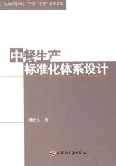 中餐生产标准化体系设计(仅适用PC阅读)