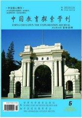 中国教育探索学刊 双月刊 2011年05期(电子杂志)(仅适用PC阅读)