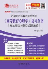 2017年西藏自治区教师资格考试《高等教育心理学》复习全书【核心讲义+模拟试题详解】