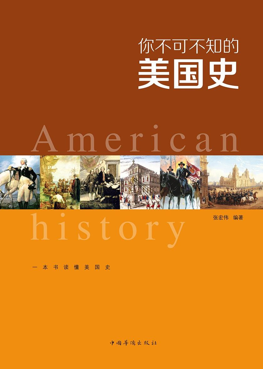 你不可不知的美国史