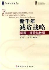 新千年减贫战略:问题、经验与教训(仅适用PC阅读)