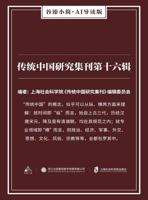 传统中国研究集刊第十六辑(谷臻小简·AI导读版)