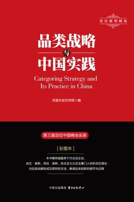 品类战略与中国实践