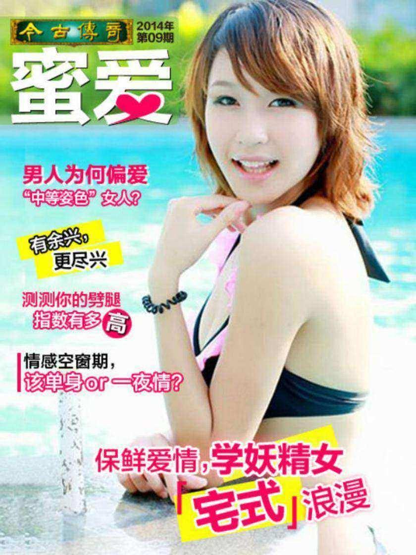 《蜜爱》2014.9(电子杂志)