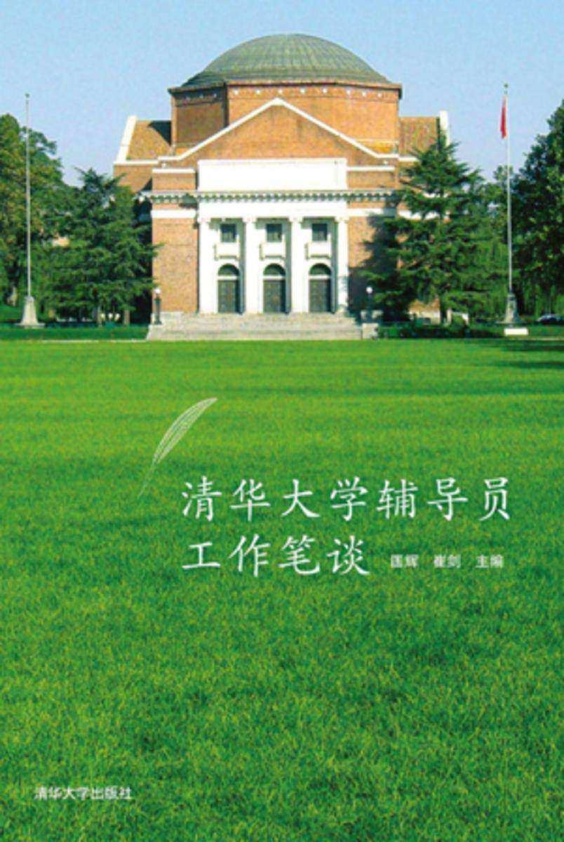 清华大学辅导员工作笔谈(仅适用PC阅读)