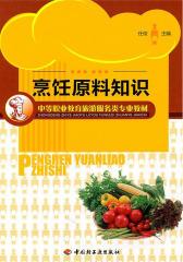 烹饪原料知识(仅适用PC阅读)