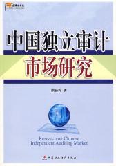 中国独立审计市场研究(仅适用PC阅读)