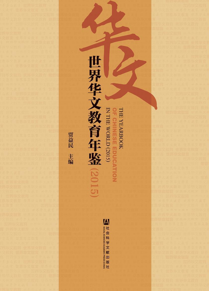 世界华文教育年鉴(2015)