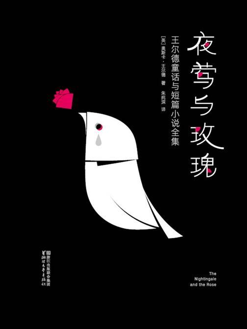 夜莺与玫瑰:王尔德童话与短篇小说全集(作家榜经典文库,让孩子轻松读懂五千年中国史,全新插图珍藏版)大星文化出品