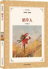 译林名著精选:稻草人(名家导读·插图版)(试读本)