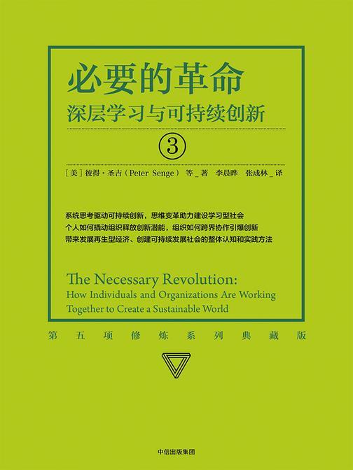必要的革命:深层学习与可持续创新