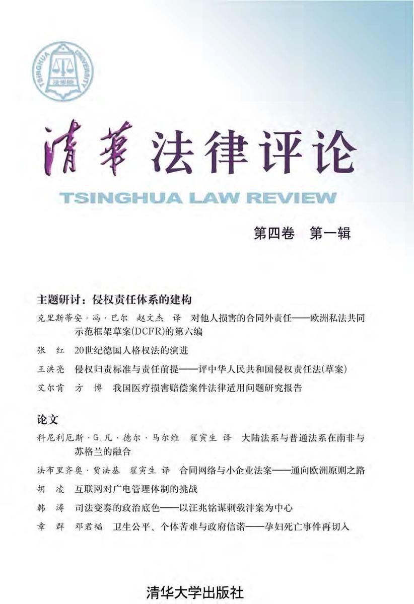 清华法律评论.第四卷 第一辑(仅适用PC阅读)