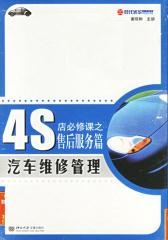 4S店必修课之售后服务篇:汽车维修管理(仅适用PC阅读)