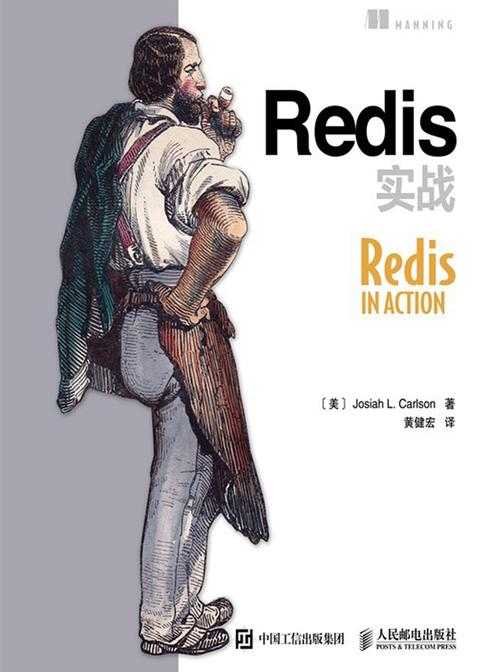 Redis实战