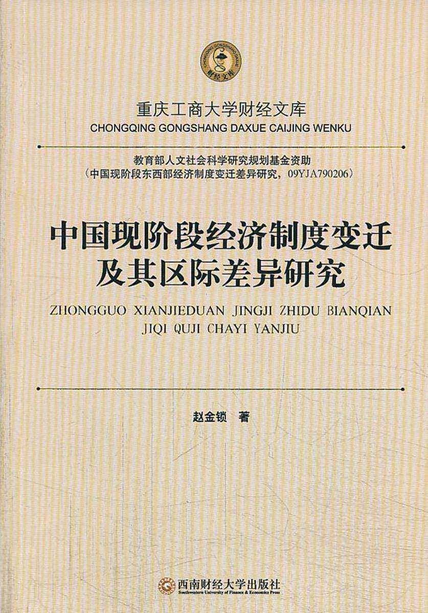 中国现阶段经济制度变迁及其区际差异研究