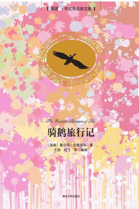 骑鹅旅行记(插图·中文导读英文版)